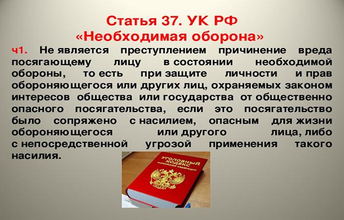 Статья 37. УК РФ