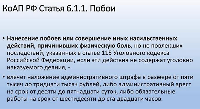 Ст. 6.1.1 КоАП РФ