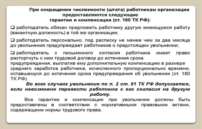 Статья 180 ТК РФ