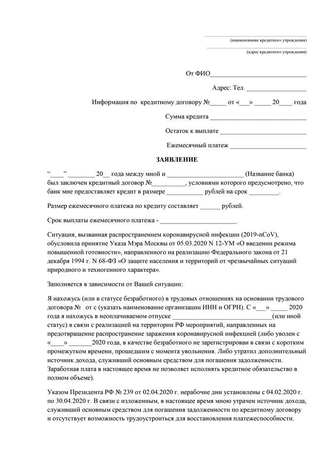 Образец заявления на расторжение кредитного договора