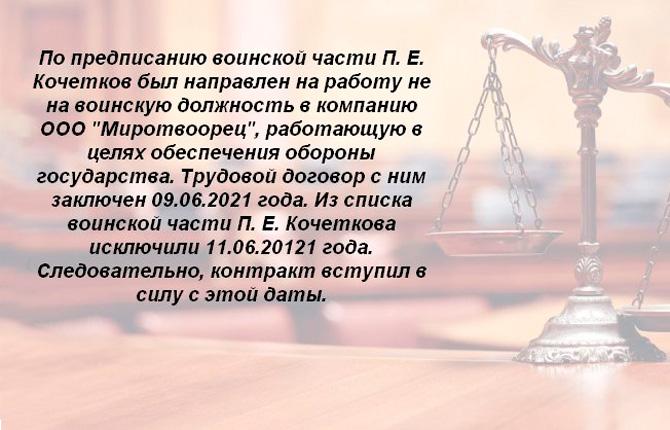 Вступление в силу трудового договора