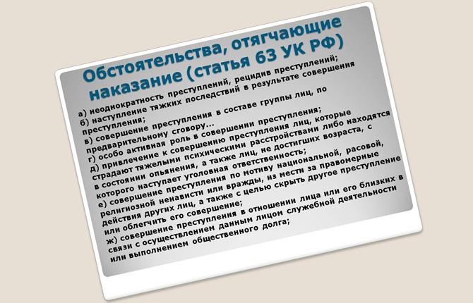 Отягчающие обстоятельства статья 63