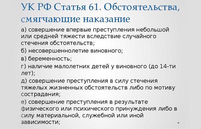 Статья 61 УК РФ описание